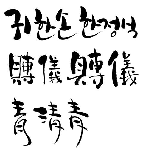 data_calli_귀한손_부의_청_모음.jpg
