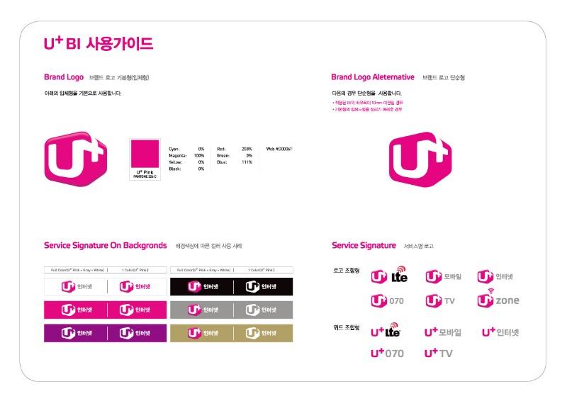 LG-U+.jpg
