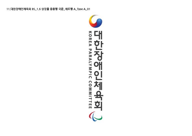 BS_1.6-상징물-응용형-국문_세로형-A_Type-A_01.jpg