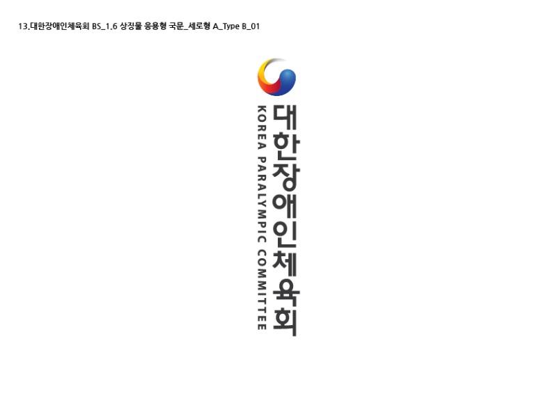 BS_1.6-상징물-응용형-국문_세로형-A_Type-B_01.jpg