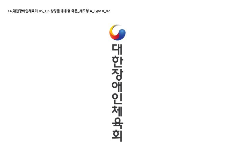 BS_1.6-상징물-응용형-국문_세로형-A_Type-B_02.jpg