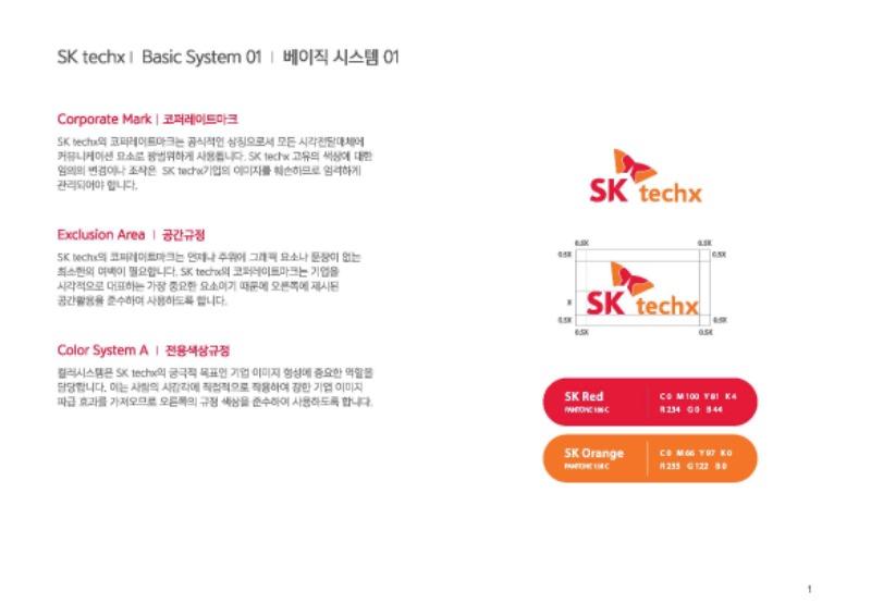 SK techx_페이지_2.jpg