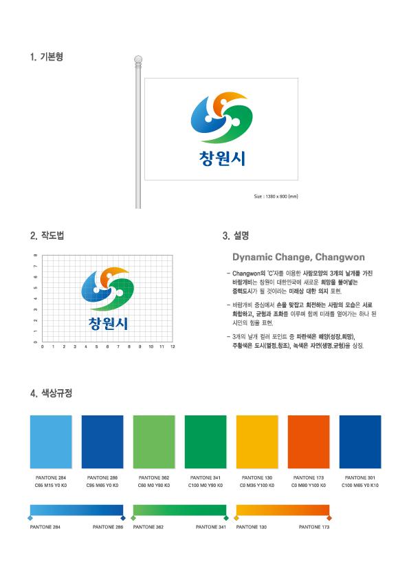 changwon_symbol.jpg