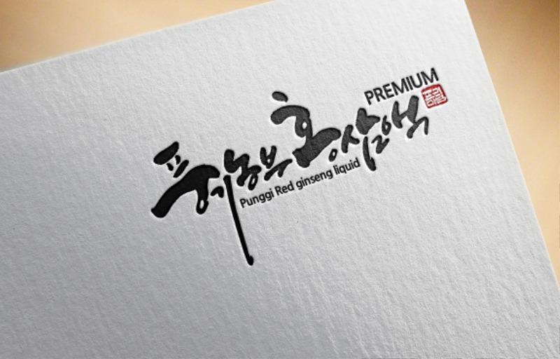 풍기농부 홍삼액 프리미엄-3-01.jpg