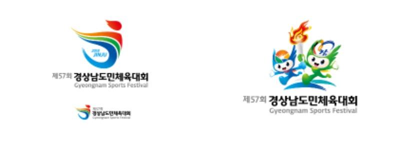 제57회경상남도민체육대회.jpg