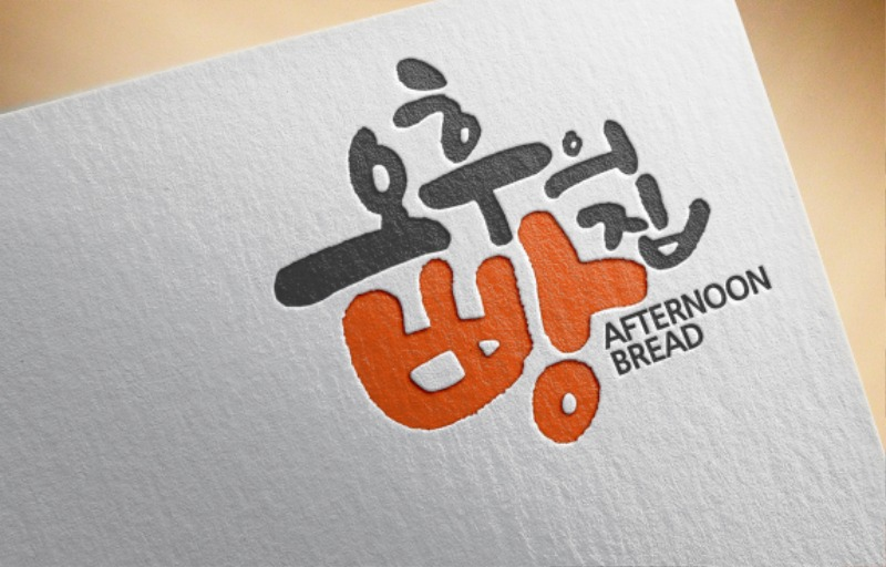 오후의 빵집-3-5.jpg
