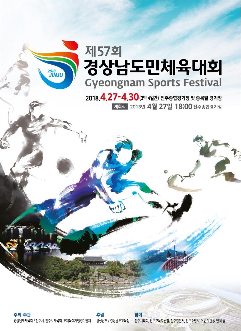 제57회-경남도민체육대회-포스터.jpg