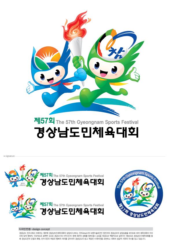 제57회경상남도민체육대회-상징마스코트.jpg