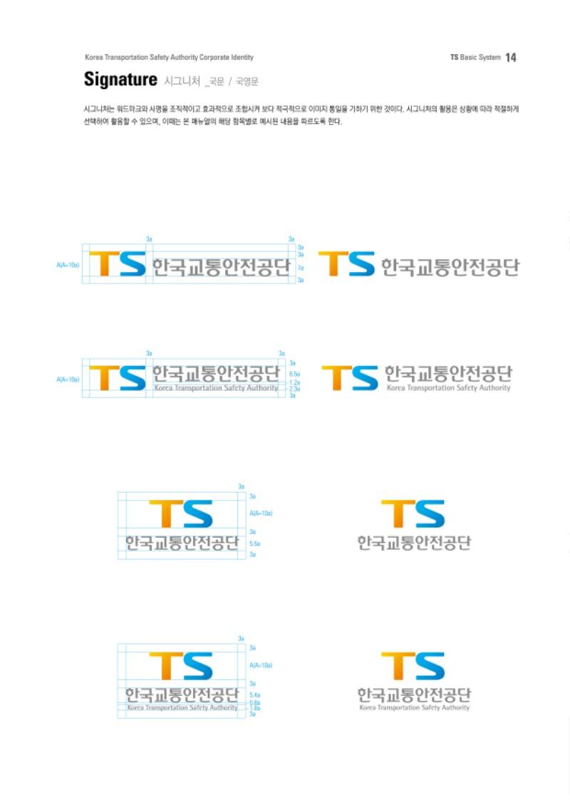 한국교통안전공단 시그니처 국문.영문.jpg