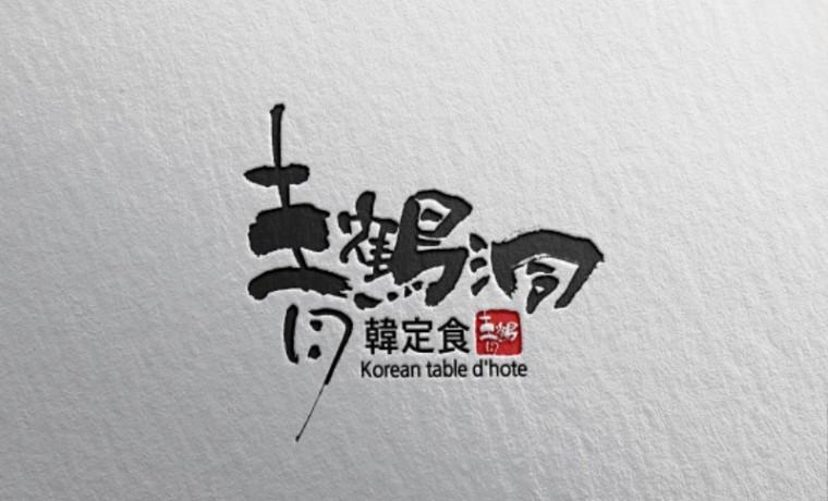 靑鶴洞 韓定食-1-01.jpg