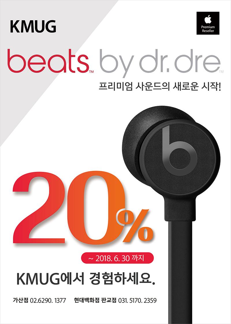 180509_beats10%.(가판대)800.jpg