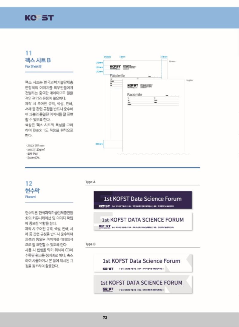 한국과학기술단체총연합회_페이지_16.jpg