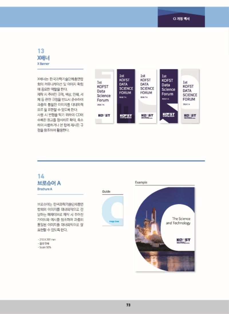 한국과학기술단체총연합회_페이지_17.jpg