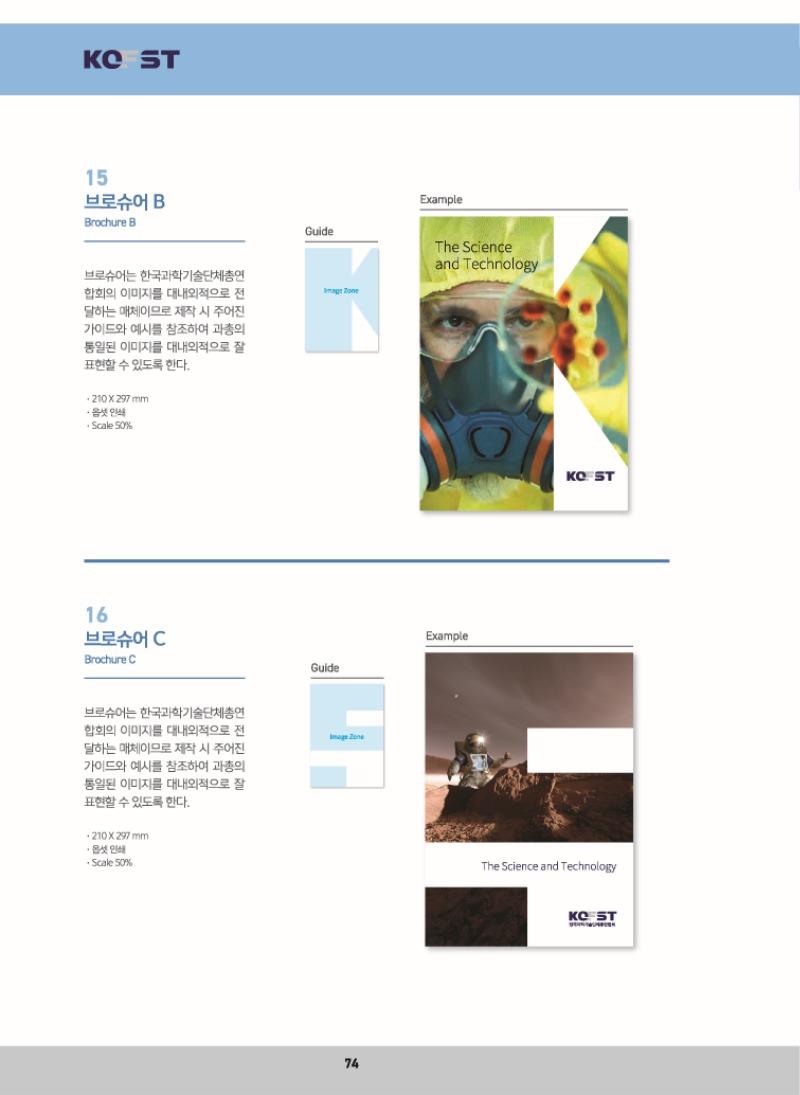 한국과학기술단체총연합회_페이지_18.jpg