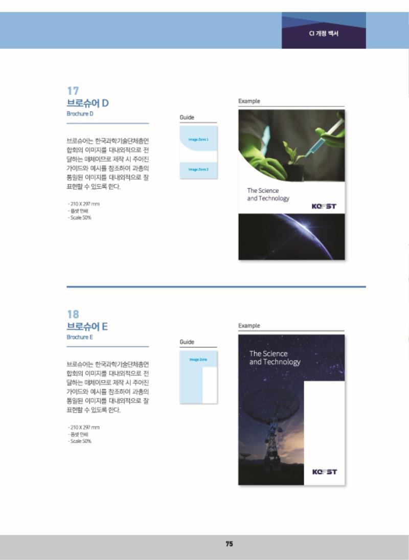 한국과학기술단체총연합회_페이지_19.jpg