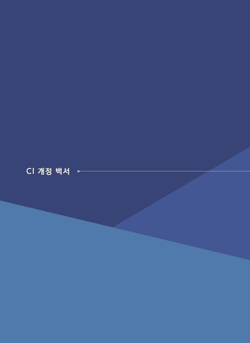 한국과학기술단체총연합회_페이지_21.jpg