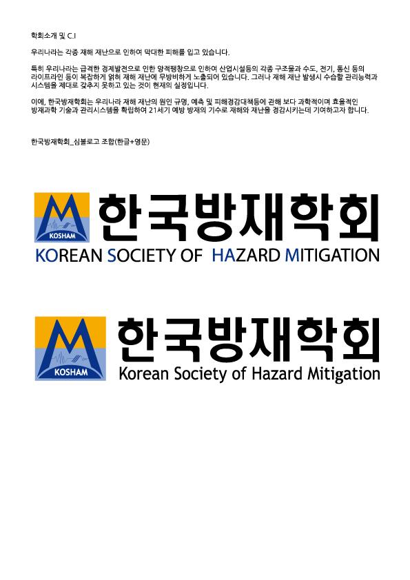 한국방재학회_심볼로고-조합(한글+영문).jpg