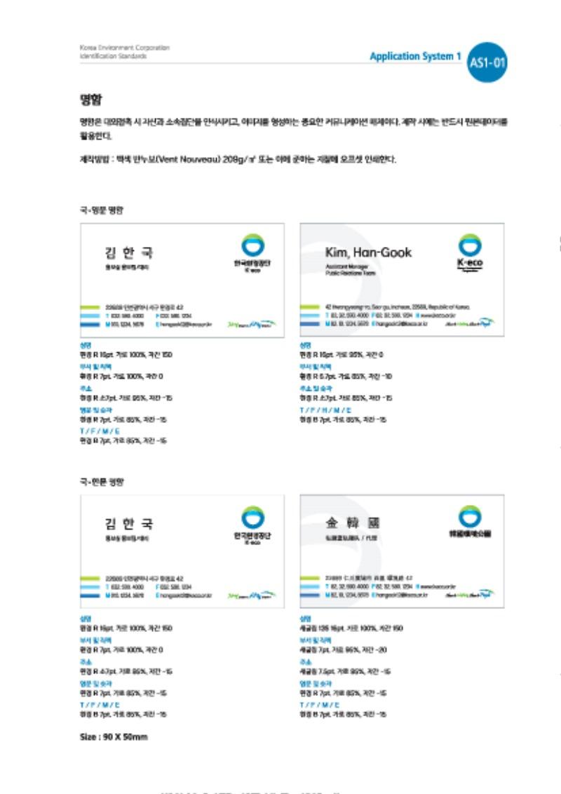 한국환경공단_45.jpg