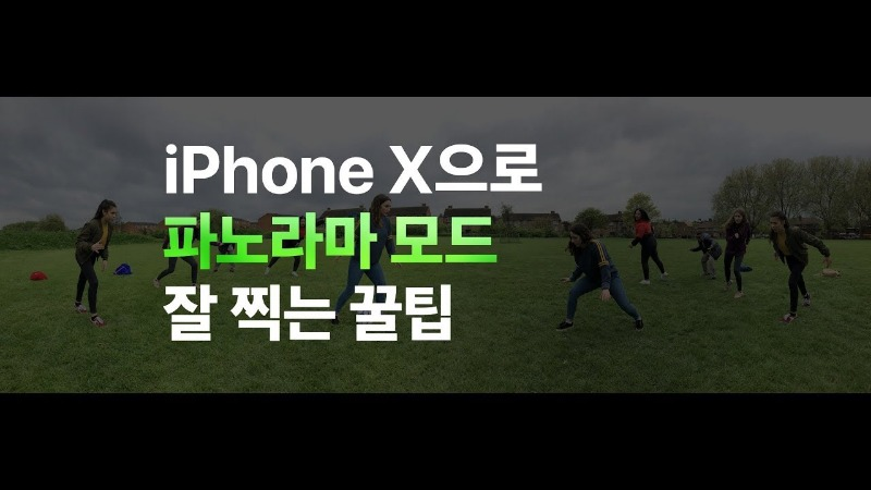 iPhone X - 파노라마 모드 잘 찍는 꿀팁 - Apple.jpg.jpg
