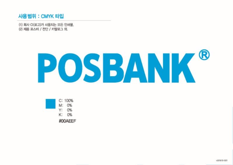 Posbank-ci-blue-CMYK-v201610-001.jpg