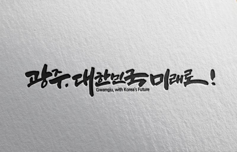 광주 대한민국 미래로-5-01.jpg