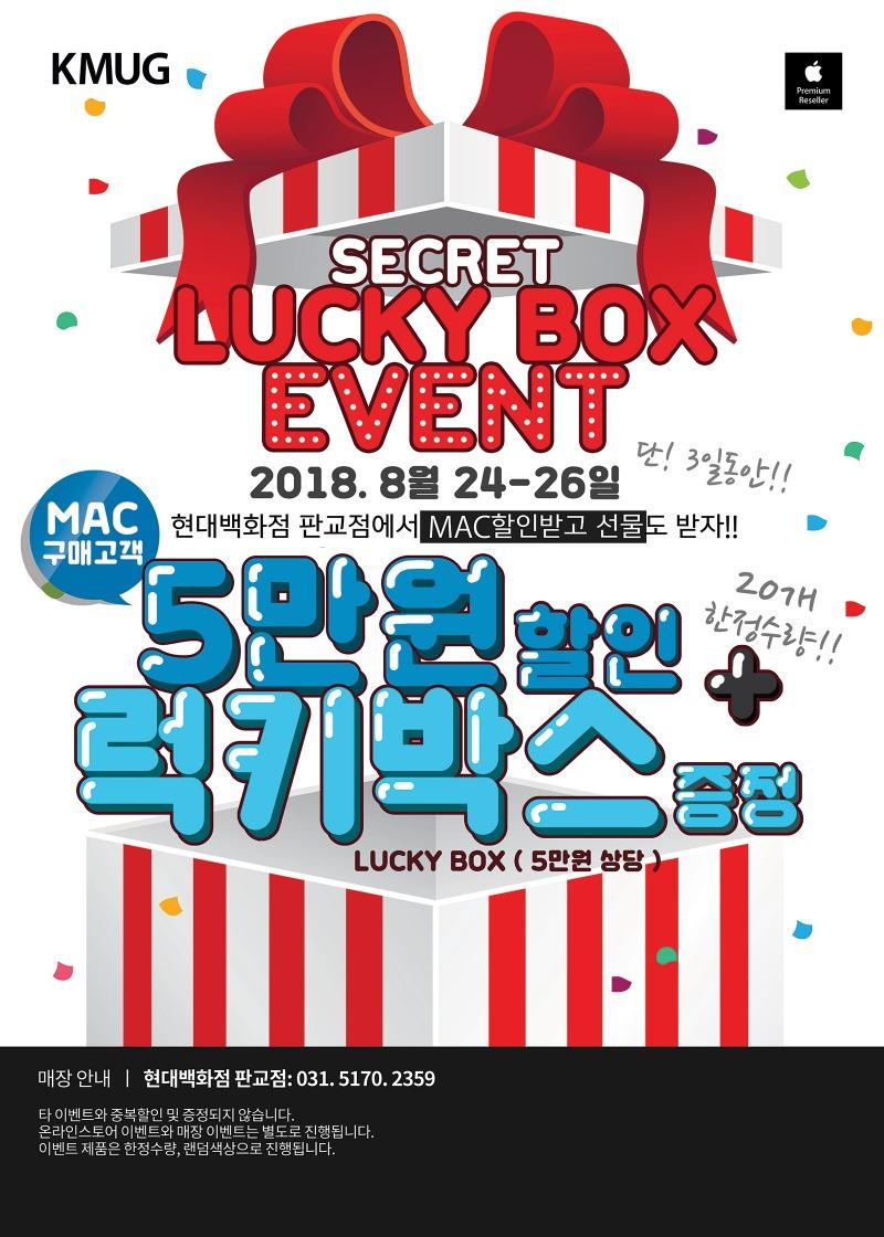 20180820_luckybox1600.jpg