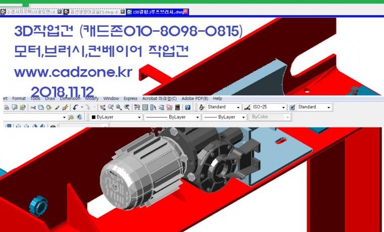 모터작업3d모델링,캐드존010-8098-0815